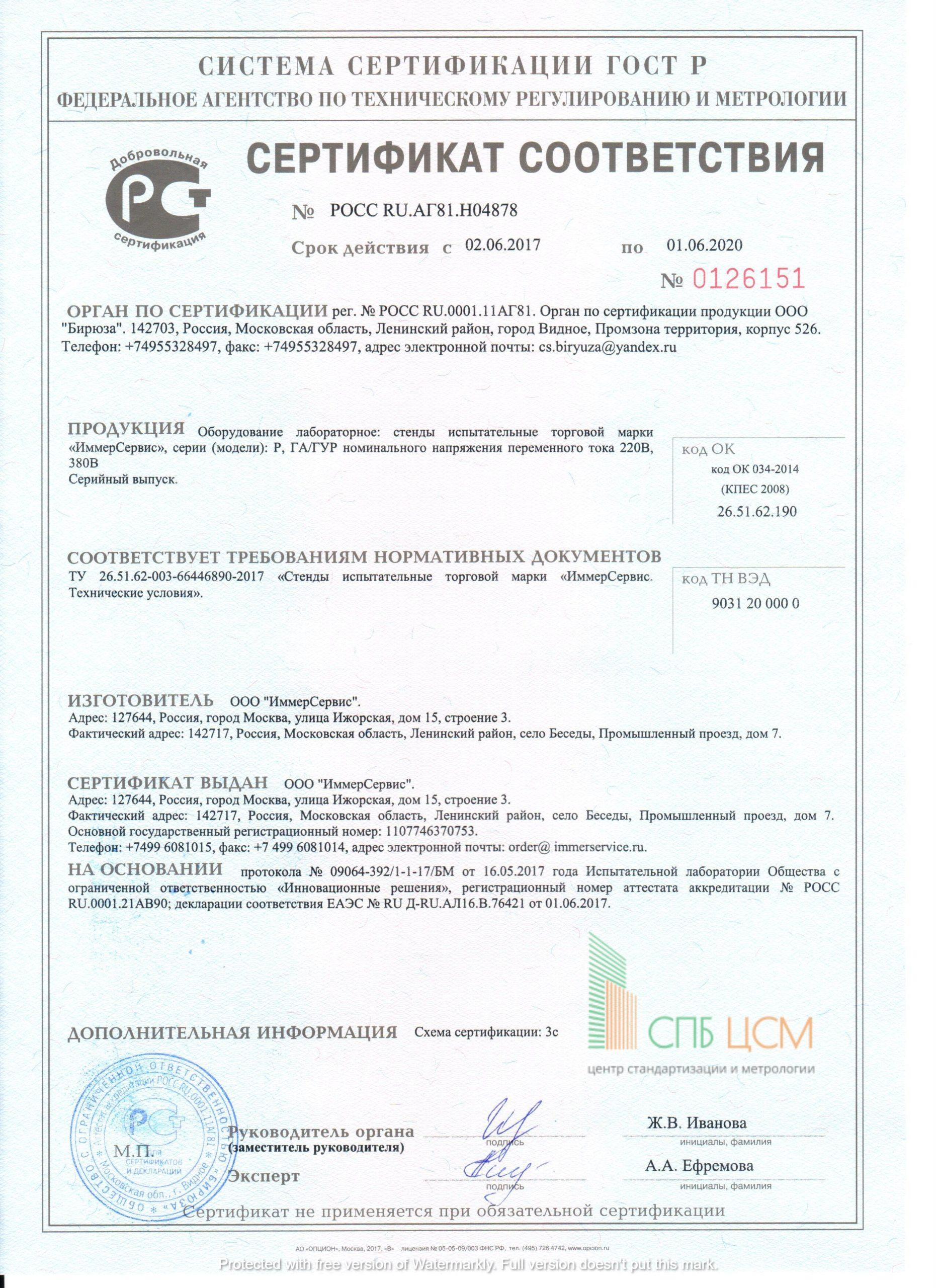 https://spbcsm.ru/sertifikaciya-i-deklarirovanie-produkcii/dobrovolnaya-sistema-sertifikacii/#content