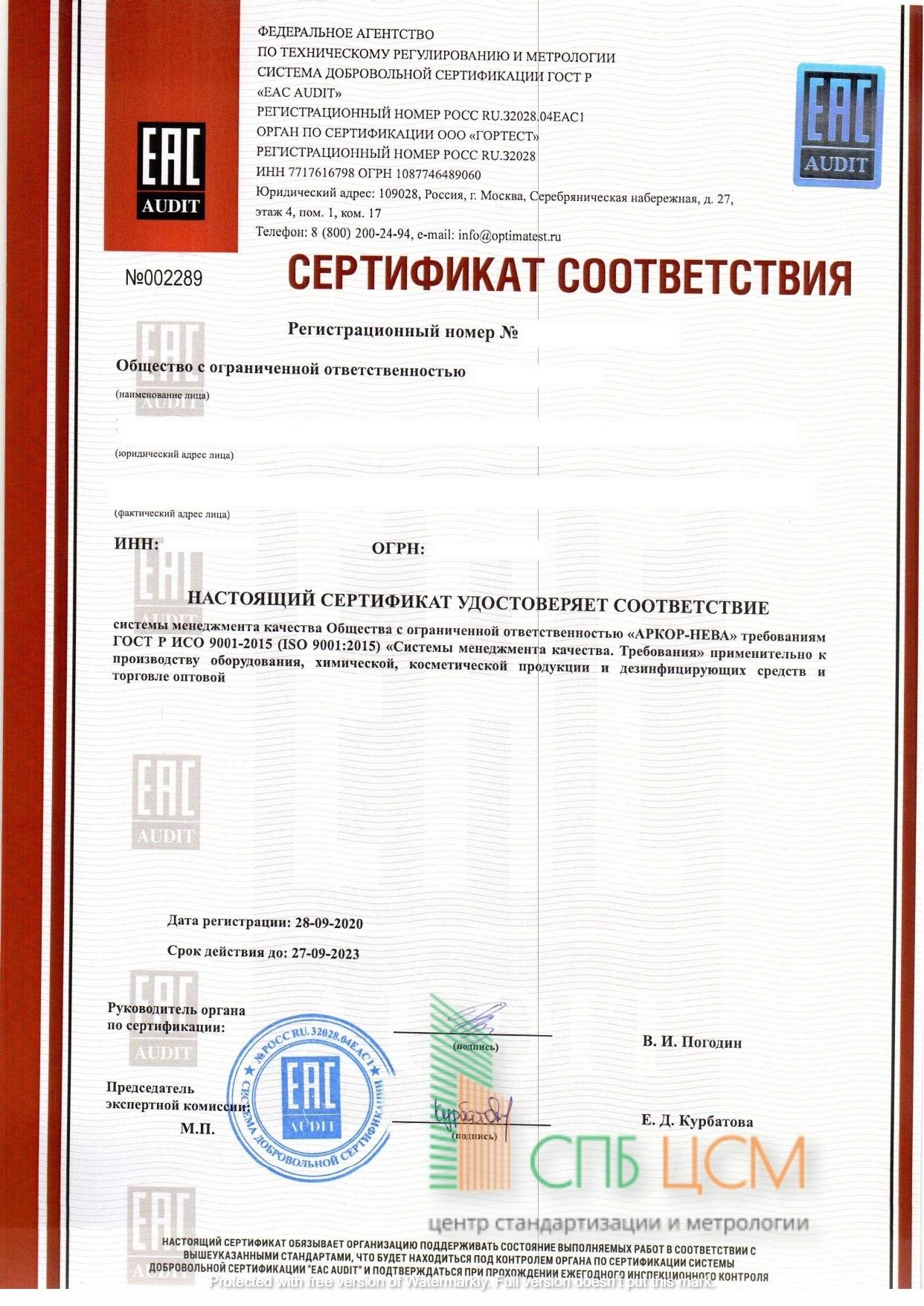 https://spbcsm.ru/sistemy-menedzhmenta-kachestva/sertifikat-sistemy-menedzhmenta-kachestva-iso/#content