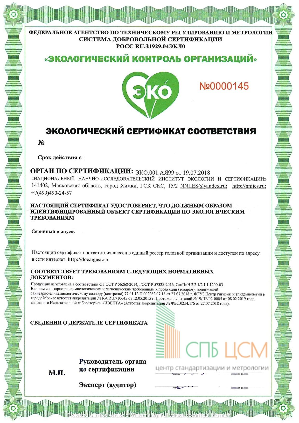 https://spbcsm.ru/prochie-dokumenty/ekologichesky-sertificat/#content