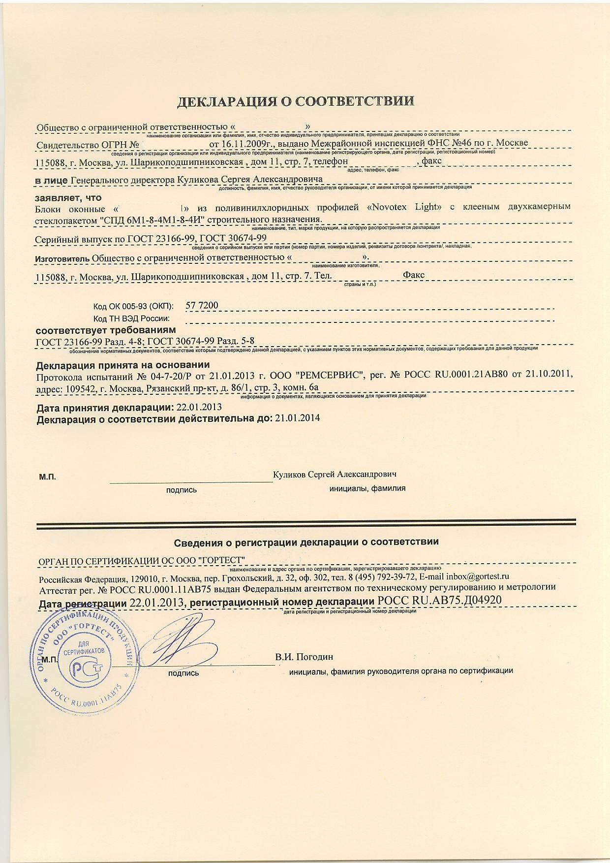https://spbcsm.ru/sertifikaciya-i-deklarirovanie-produkcii/deklaraciya-gost-r/#content