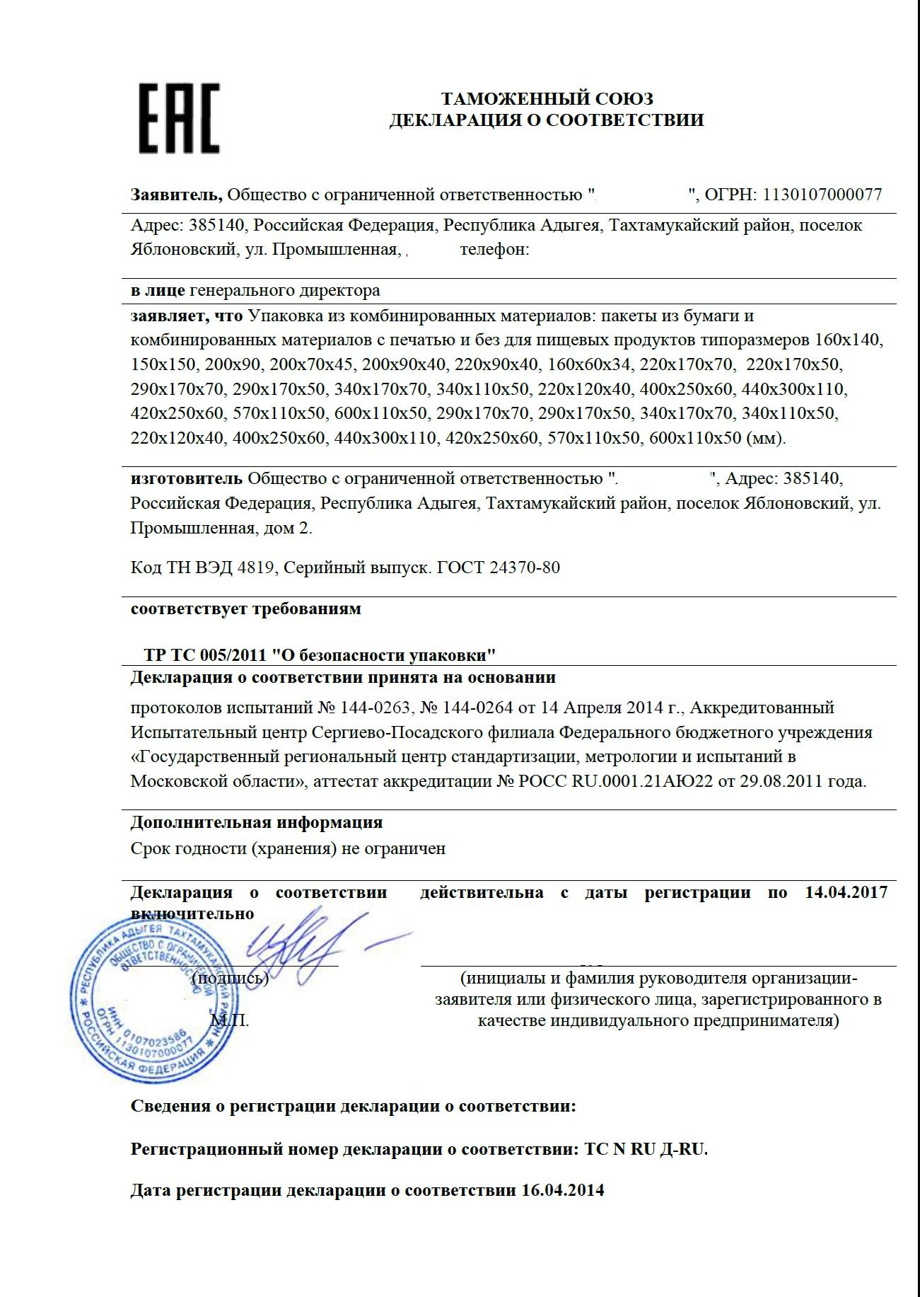 https://spbcsm.ru/sertifikaciya-i-deklarirovanie-produkcii/deklaraciya-tamozhennogo-soyuza/#content