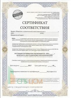 https://spbcsm.ru/prochie-dokumenty/sertifikat-rdi-reestr-dobrosovestnyx-ispolnitelej/#content