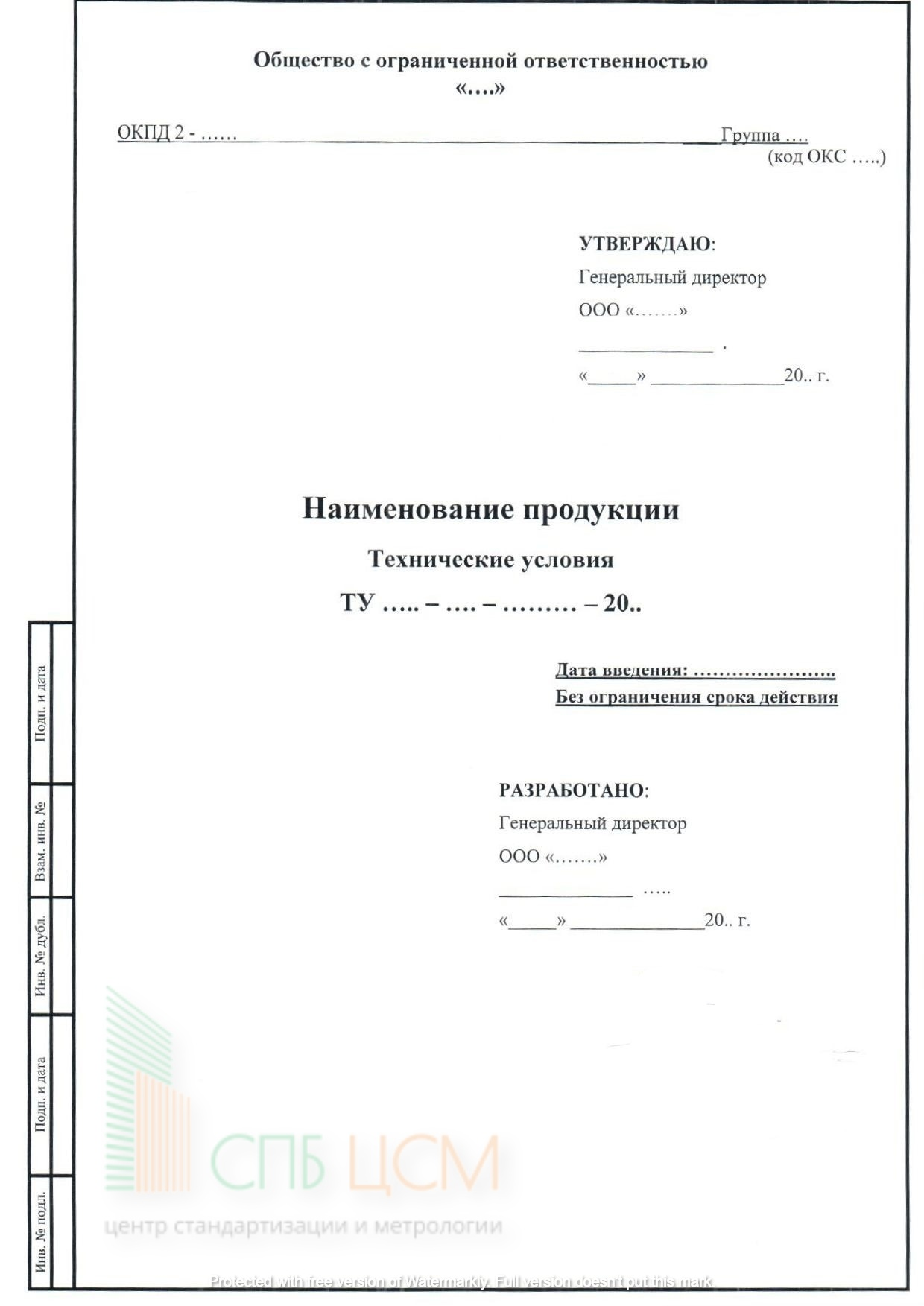 https://spbcsm.ru/razrabotka-texnicheskoj-dokumentacii/razrabotka-i-registracija-tu/#content