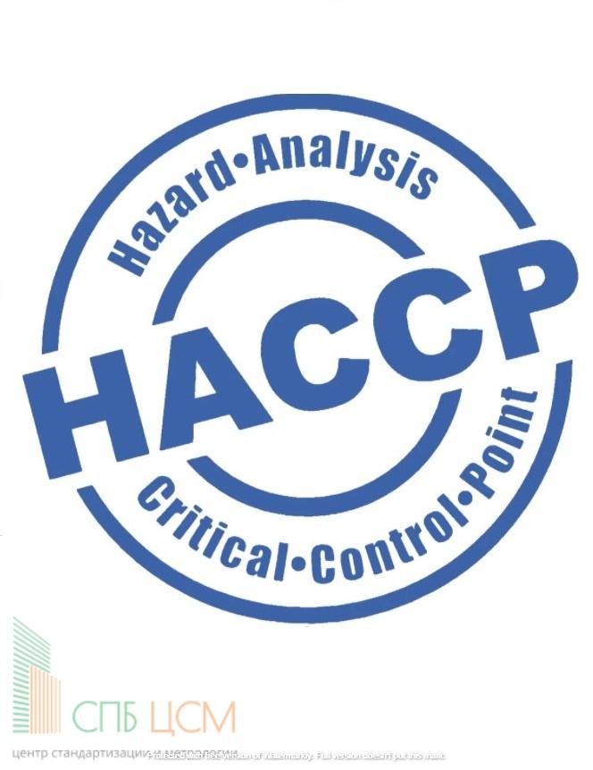Разработка документации и внедрение ХАССП