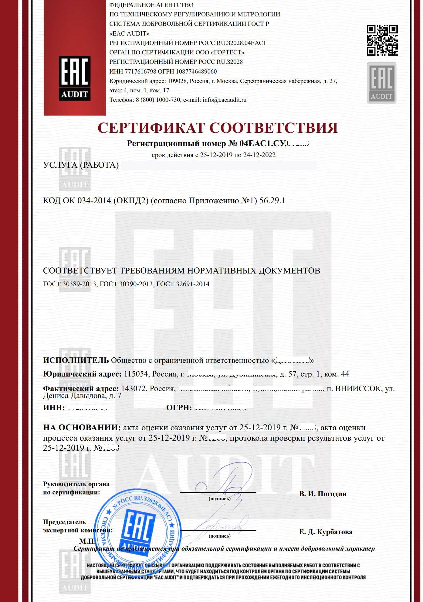 https://spbcsm.ru/sistemy-menedzhmenta-kachestva/sertifikaciya-turisticheskix-uslug/#content