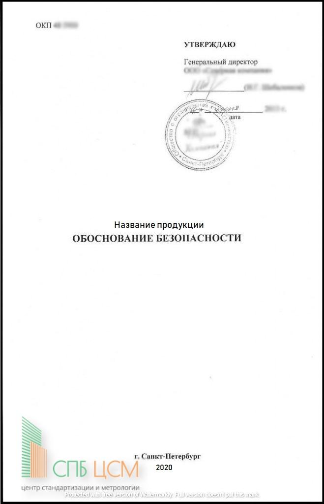 https://spbcsm.ru/razrabotka-texnicheskoj-dokumentacii/obosnovanie-bezopasnosti/
