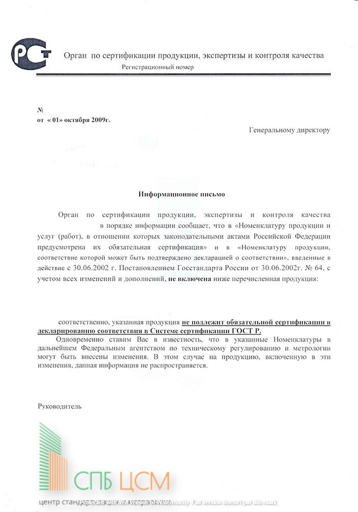 https://spbcsm.ru/prochie-dokumenty/sert_otkaz/#content