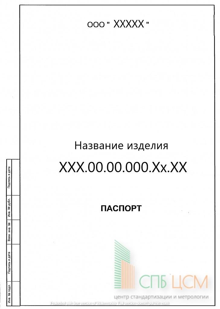 Паспорт на изделие
