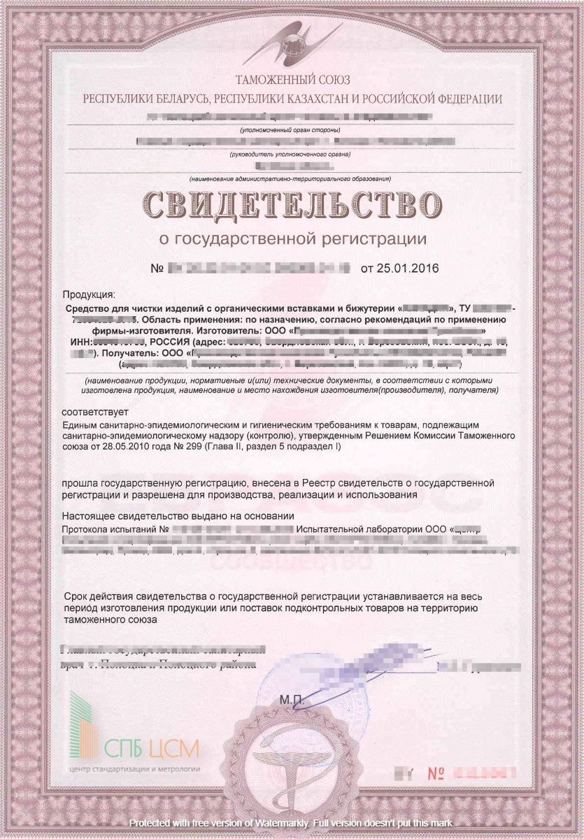 Свидетельство о государственной регистрации (СГР ТС)
