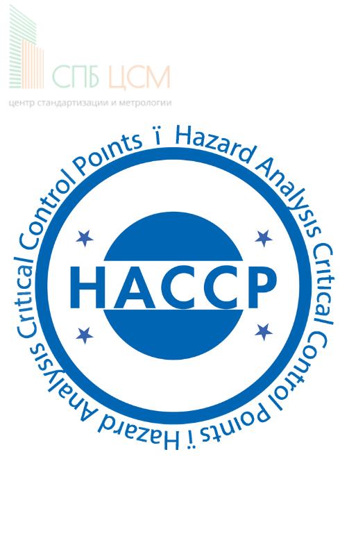 Сертификат в системе ХАССП